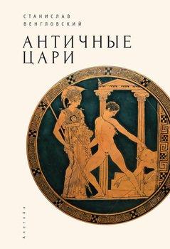 Античные цари