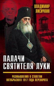 Палачи Святителя Луки. Размышления о столетии Октябрьского 1917 года переворота