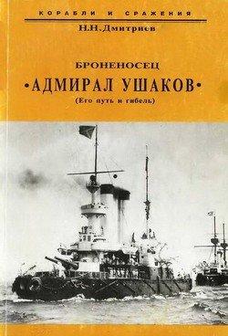 Броненосец Адмирал Ушаков