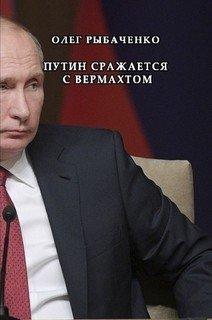 Путин сражается с вермахтом