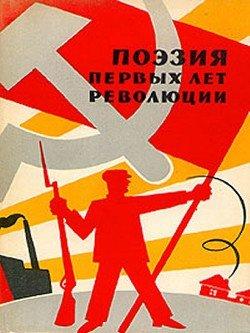 Поэзия первых лет революции