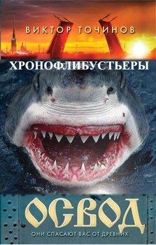 ОСВОД. Хронофлибустьеры