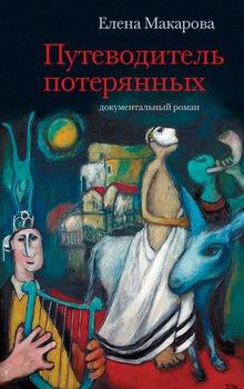 Путеводитель потерянных. Документальный роман