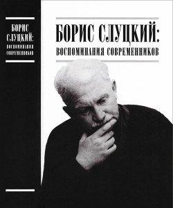Борис Слуцкий: воспоминания современников