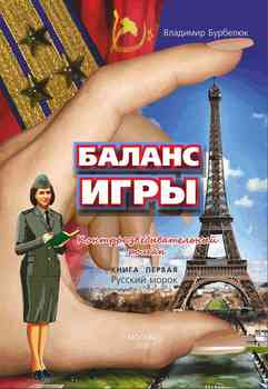 Русский морок