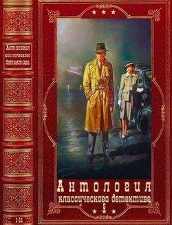Антология классического детектива-5. Компиляция. Книги 1-11