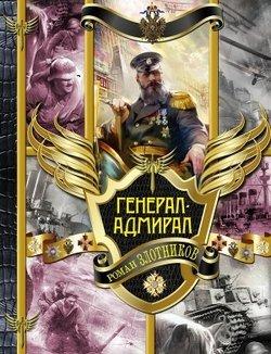 Генерал-адмирал. Трилогия