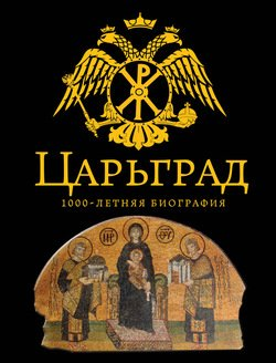 Царьград. 1000 лет величия