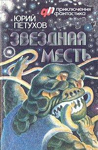 Журнал. «приключения, фантастика». 2 ' 92. «журнал «приключения.