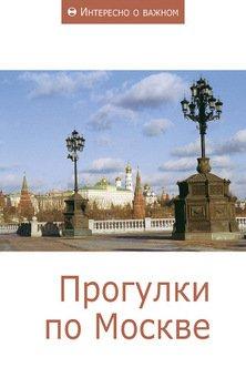 Прогулки по Москве