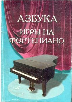 Азбука игры на фортепиано