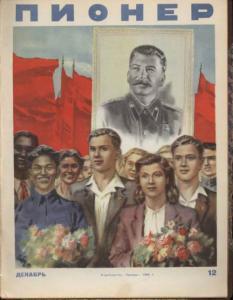 Журнал Пионер 1949г. №12