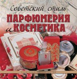 Советский стиль. Парфюмерия и косметика