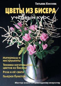 Цветы из бисера. Учебный курс