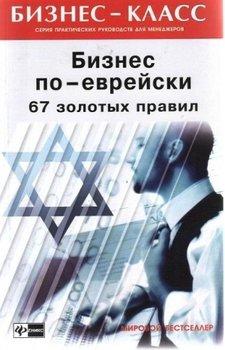 Бизнес по-еврейски