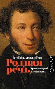 Петр Великий и его гений