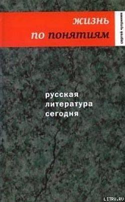 Русская литература сегодня