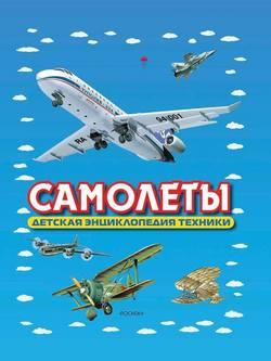 Самолеты. Детская энциклопедия техники