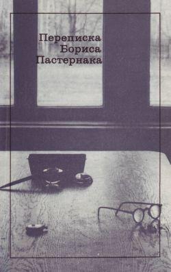 Переписка Бориса Пастернака