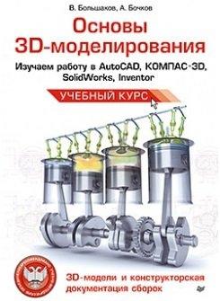 Основы 3D-моделирования
