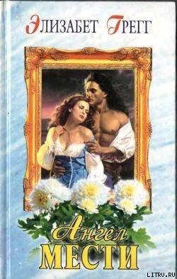 Книга Месть Яна