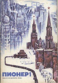 Журнал Пионер 1974г. №1