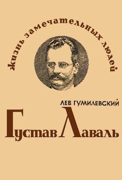Густав Лаваль
