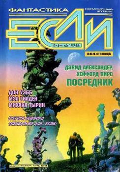 Журнал «Если», 1998 № 06
