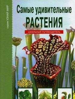 Самые удивительные растения. Школьный путеводитель