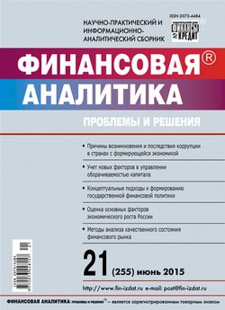 Финансовая аналитика: проблемы и решения № 21 2015