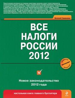 Все налоги России 2012