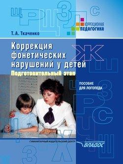 Коррекция фонетических нарушений у детей. Подготовительный этап: пособие для логопеда