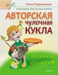 Авторская чулочная кукла. Забавные человечки