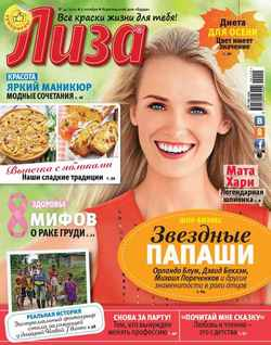 Журнал «Лиза» №41/2015