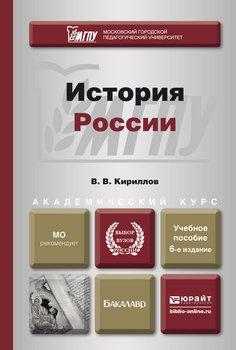 История России 6-е изд.,