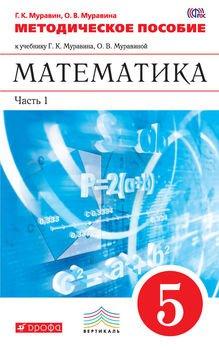 Методическое пособие к учебнику Г. К. Муравина, О. В. Муравиной «Математика. 5 класс». Часть 1