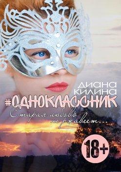 #Одноклассник