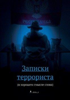 Записки террориста.