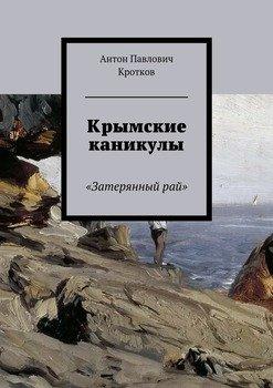 Крымские каникулы. «Затерянныйрай»