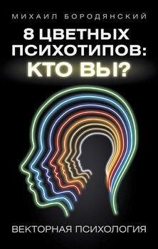 8 цветных психотипов: кто вы?