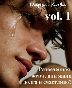 Разведенная жена, или Жили долго и счастливо? vol.1