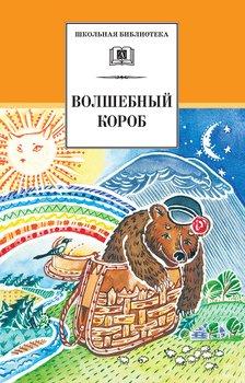 Волшебный короб. Старинные русские пословицы, поговорки, загадки