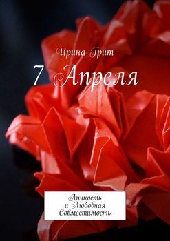 7 Апреля. Личность и любовная совместимость