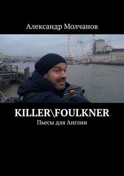 KillerFoulkner. Пьесы для Англии