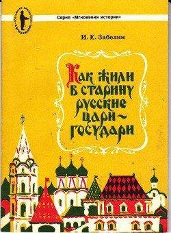 Как жили в старину русские цари-государи
