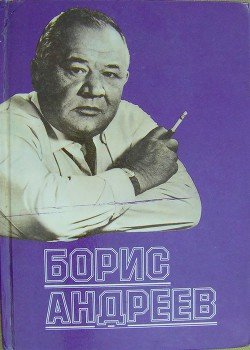 Борис Андреев. Воспоминания, статьи, выступления, афоризмы
