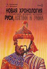 Новая хронология и концепция древней истории Руси, Англии и Рима. В 2-х томах.