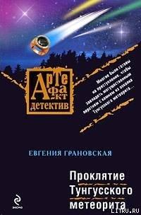 Проклятие Тунгусского метеорита