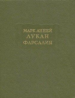 Фарсалия, или Поэма о гражданской войне [Репринтное воспроизведение текста издания 1951 г.]