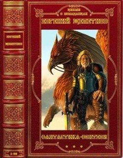 Циклы фантастики. Компиляция. Книги 1-30